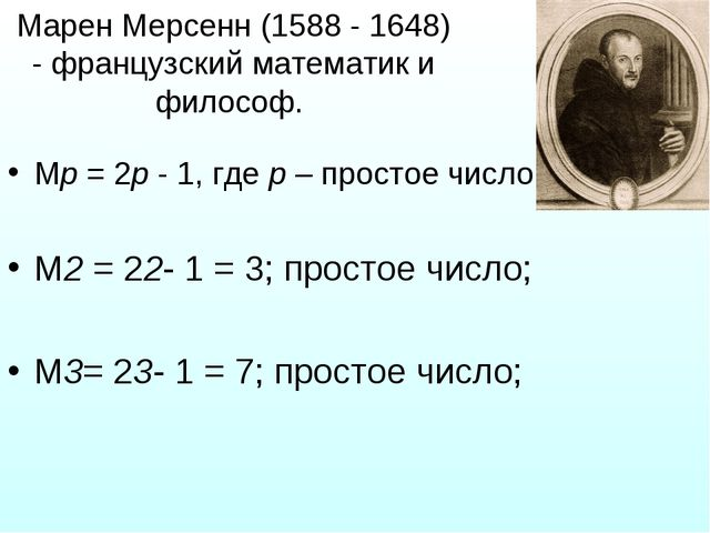 Марен Мерсенн (1588 - 1648) - французский математик и философ. Мр = 2р - 1, г...