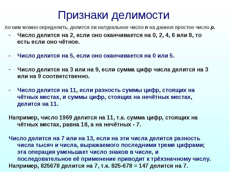 Признаки делимости по ним можно определить, делится ли натуральное число n на...
