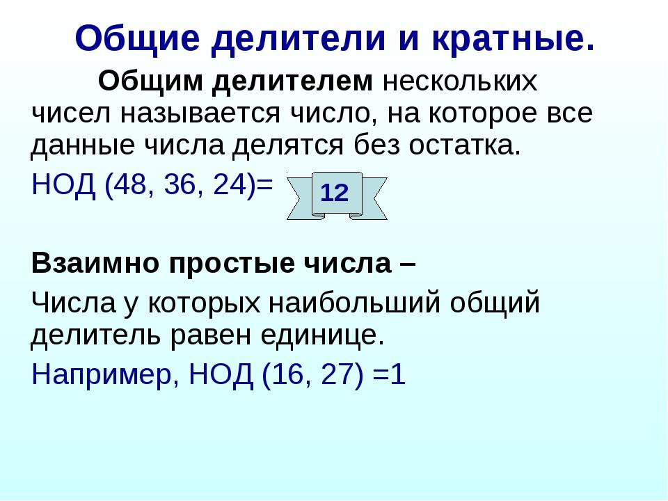 Общие делители и кратные. Общим делителем нескольких чисел называется число,...