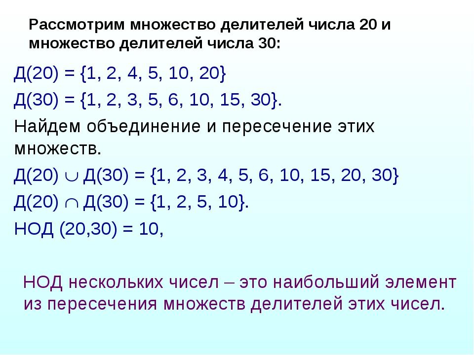 Рассмотрим множество делителей числа 20 и множество делителей числа 30: Д(20)...