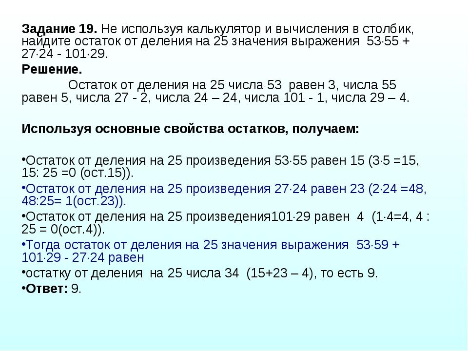 Задание 19. Не используя калькулятор и вычисления в столбик, найдите остаток...