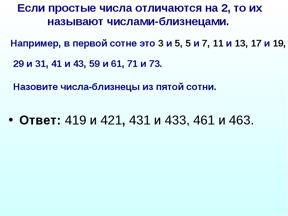 Если простые числа отличаются на 2, то их называют числами-близнецами. Ответ:...