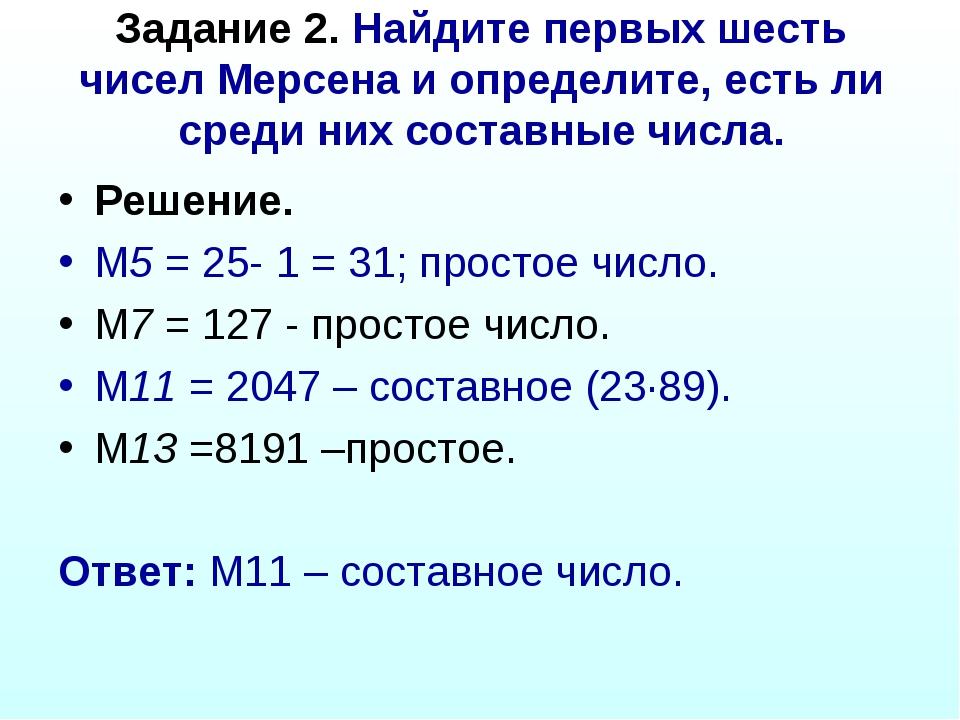 Задание 2. Найдите первых шесть чисел Мерсена и определите, есть ли среди них...