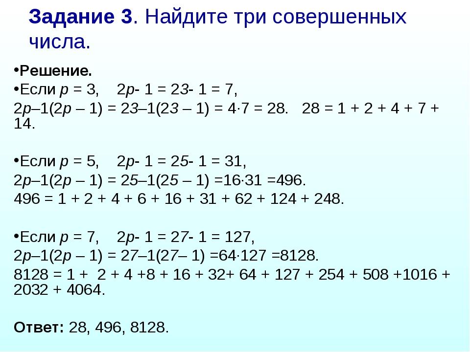 Задание 3. Найдите три совершенных числа.  Решение. Если р = 3, 2р- 1 = 23-...