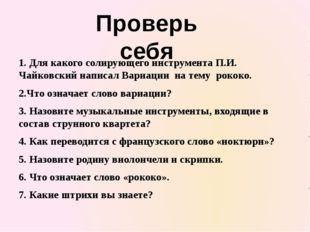 1. Для какого солирующего инструмента П.И. Чайковский написал Вариации на те