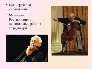 Как играют на виолончели? Мстислав Ростропович с виолончелью работы Страдива