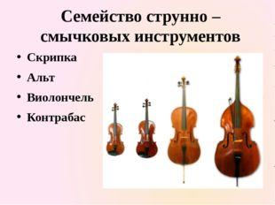 Скрипка Альт Виолончель Контрабас Семейство струнно – смычковых инструментов