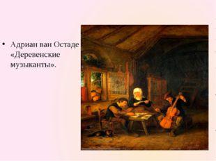 Адриан ван Остаде «Деревенские музыканты».