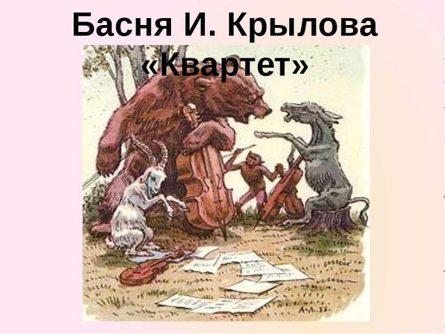Басня И. Крылова «Квартет»