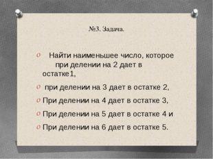 №3. Задача. Найти наименьшее число, которое при делении на 2 дает в остатке1,