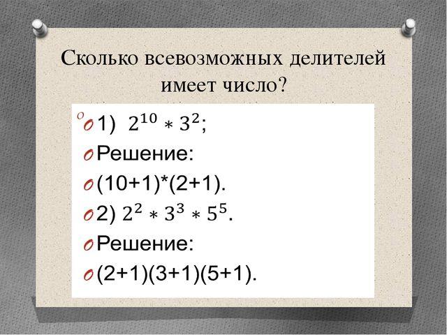 Сколько всевозможных делителей имеет число?