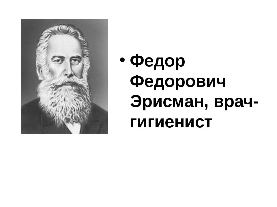 Федор Федорович Эрисман, врач-гигиенист