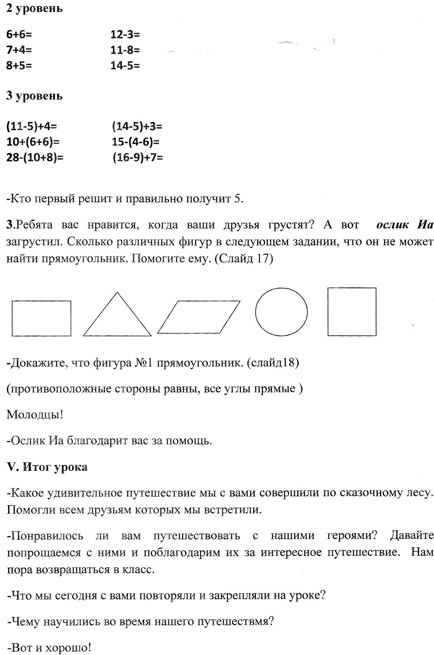 C:\Users\Жирафчик\AppData\Local\Microsoft\Windows\Temporary Internet Files\Content.Word\img068.jpg