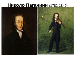 Николо Паганини (1782-1849)
