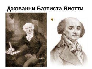 Джованни Баттиста Виотти