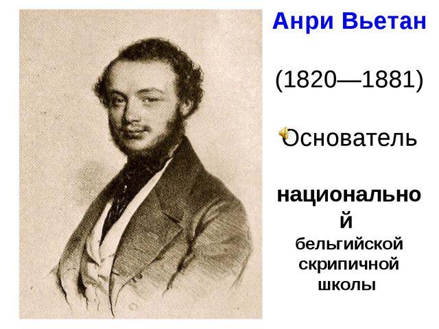Анри Вьетан (1820—1881) Основатель национальной бельгийской скрипичной школы