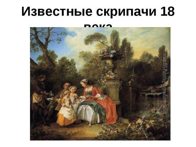 Известные скрипачи 18 века