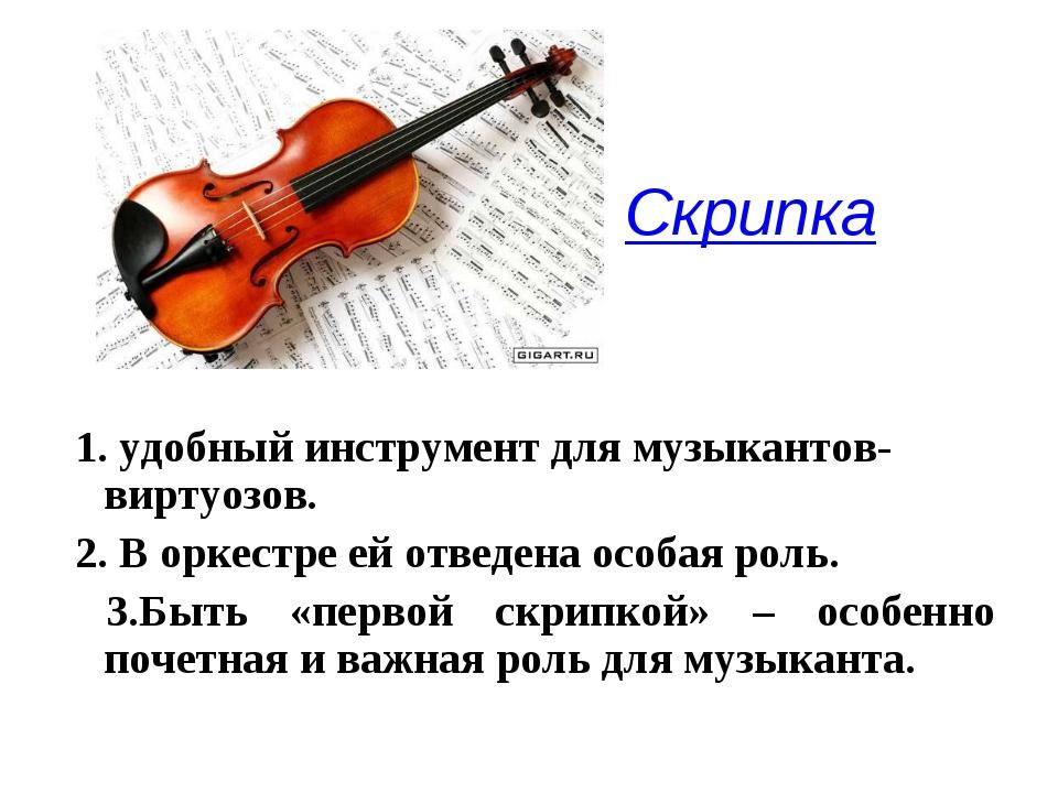 Скрипка  1. удобный инструмент для музыкантов-виртуозов. 2. В оркестре ей от...