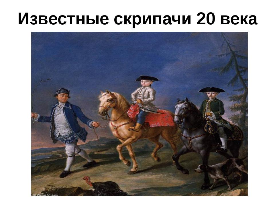 Известные скрипачи 20 века