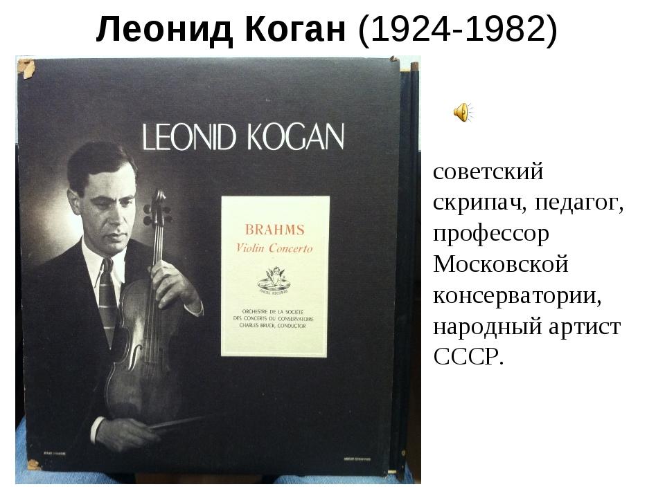 Леонид Коган(1924-1982) советский скрипач, педагог, профессор Московской кон...
