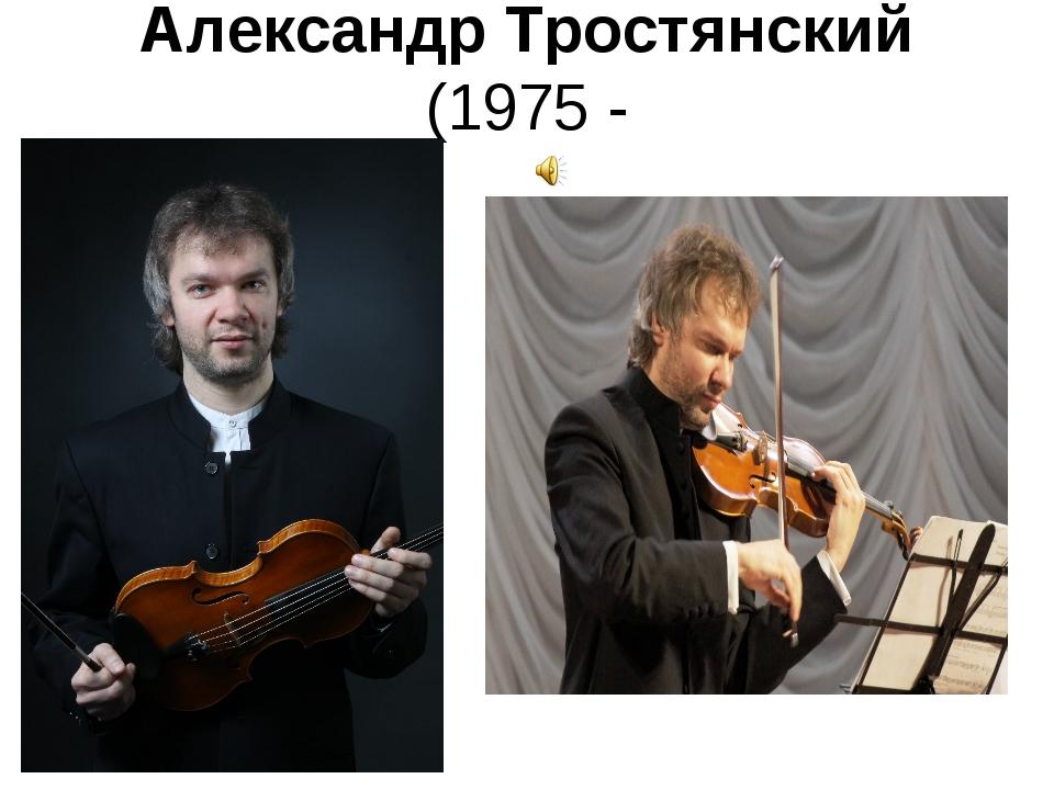 Александр Тростянский (1975 -