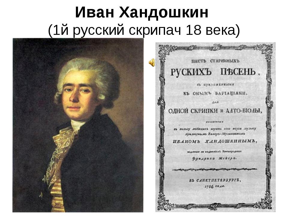 Иван Хандошкин (1й русский скрипач 18 века)