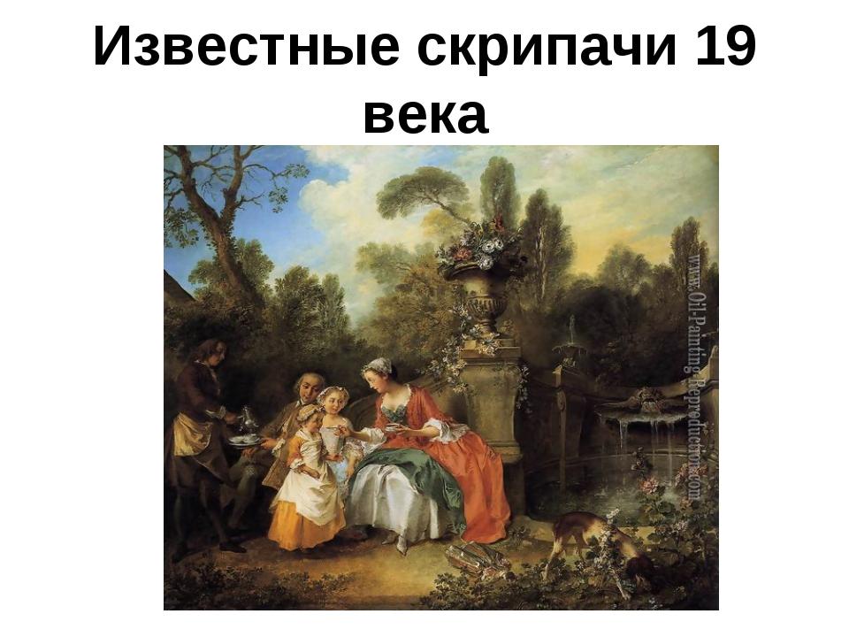 Известные скрипачи 19 века