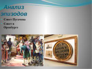 Анализ эпизодов Совет Пугачева Совет в Оренбурге