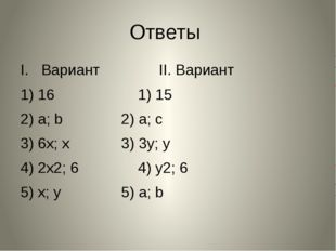 Ответы Вариант II. Вариант 1) 161) 15 2) а; b2) a; с 3) 6x; x