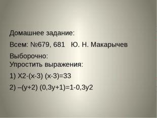 Домашнее задание: Всем: №679, 681 Ю. Н. Макарычев Выборочно: Упростить выраже
