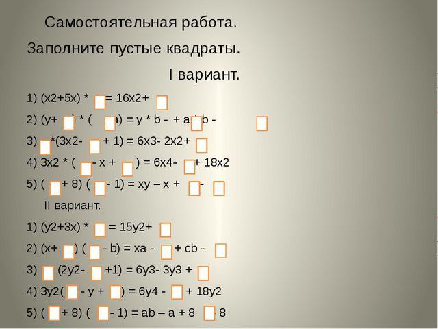 Самостоятельная работа. Заполните пустые квадраты. I вариант. 1) (x2+5x) *...