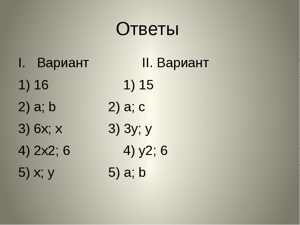 Ответы Вариант II. Вариант 1) 161) 15 2) а; b2) a; с 3) 6x; x...