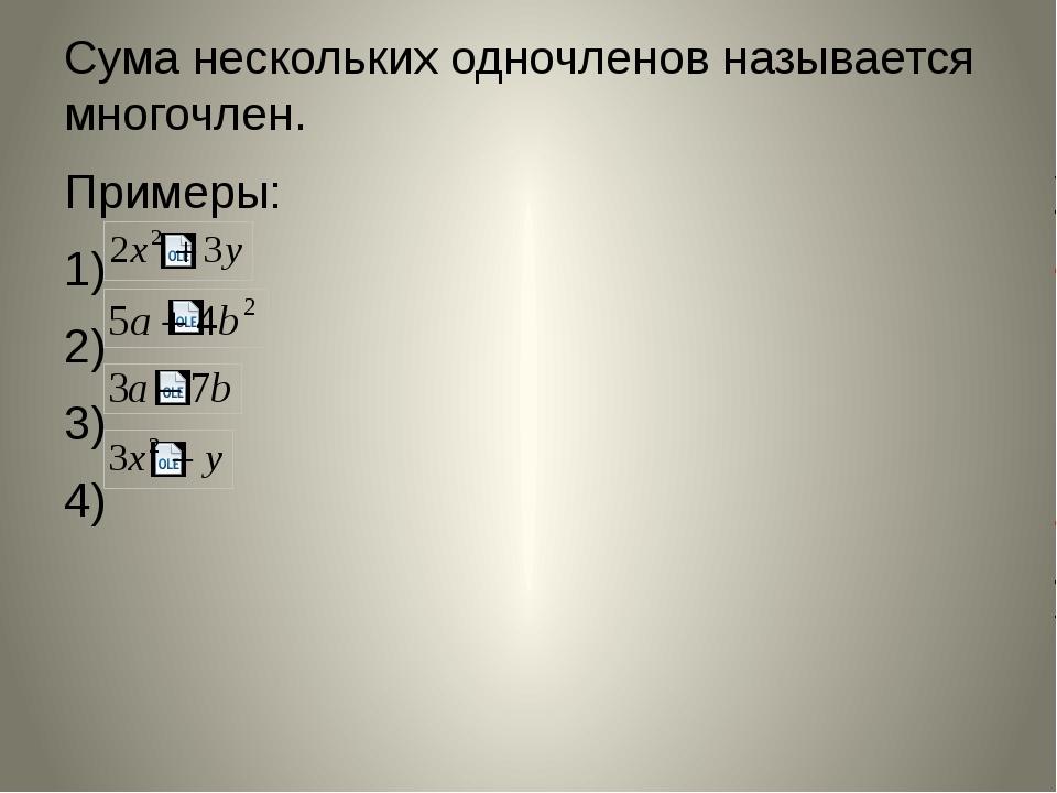 Сума нескольких одночленов называется многочлен. Примеры: 1) 2) 3) 4)