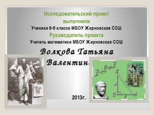Исследовательский проект выполнили Ученики 8-б класса МБОУ Жирновская СОШ Рук