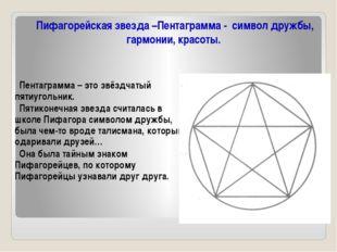 Пентаграмма – это звёздчатый пятиугольник. Пятиконечная звезда считалась в ш