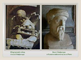Шартрский собор, статуя Пифагора Бюст Пифагора в Капитолийском музее в Риме