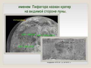 Координаты: 63°12′00″ с. ш. 63°18′00″ з. именем Пифагора назван кратер на вид