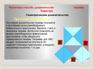 Различные способы доказательства теоремы Пифагора Простейшее доказательство П