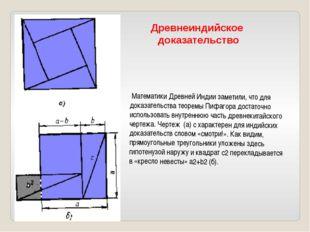 Рис. 4 Математики Древней Индии заметили, что для доказательства теоремы Пифа