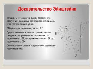 Доказательство Эйнштейна Точки E, C и F лежат на одной прямой; это следует из