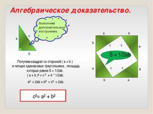 b b b а а а а с с с с b Алгебраическое доказательство. а b с Выполним дополн