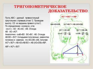 ТРИГОНОМЕТРИЧЕСКОЕ ДОКАЗАТЕЛЬСТВО Пусть АВС – данный прямоугольный треугольни