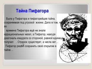 Тайна Пифагора Была у Пифагора и пифагорейцев тайна, сохраняемая под угрозой