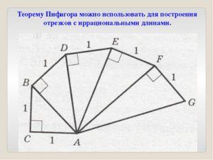 Теорему Пифагора можно использовать для построения отрезков с иррациональными