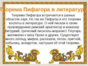 Теорема Пифагора встречается в разных областях наук. Но так же Пифагор и его