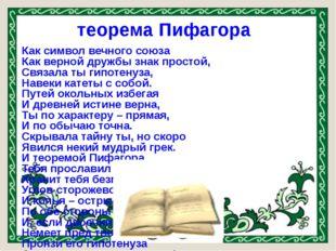 Как символ вечного союза Как верной дружбы знак простой, Связала ты гипотенуз