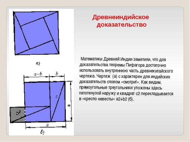 Рис. 4 Математики Древней Индии заметили, что для доказательства теоремы Пифа...
