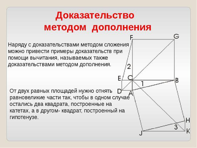 Наряду с доказательствами методом сложения можно привести примеры доказательс...