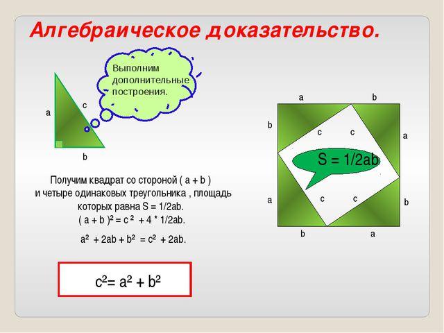 b b b а а а а с с с с b Алгебраическое доказательство. а b с Выполним дополн...