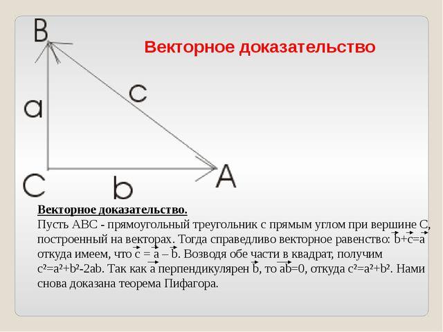 Векторное доказательство. Пусть АВС - прямоугольный треугольник с прямым угло...